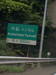 ここぽてトンネル(笑)、ちょい渋滞
